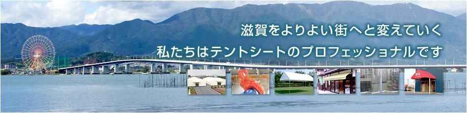 滋賀をよりよい街へと変えていく 私たちはテントシートのプロフェッショナルです